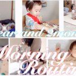 1歳2ヶ月男の子と27歳ママのモーニングルーティンMorning routines of the baby and his mom