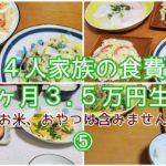 【節約】料理が苦手な主婦が1ヶ月の食費3.5万円を目指します/15~17日目/土日は適当になりがち😂