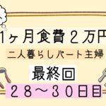 食費二人2万円節約 最終回【28〜30日目】パート主婦の挑戦