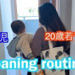 【ルーティン】20歳若ママのモーニングルーティン