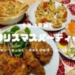 【2020年クリスマス】ホームパーティー  メニュー レシピ フライドチキン 簡単キッシュパイ ツリー型ポテトサラダ エモ断 フルーツサンド 子ども 家族と楽しむクリスマス♪