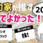 節約家が買ってよかったモノ2020年総集編/節約家100人のアンケート結果!