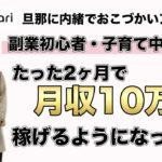 【メルカリで稼ぐ】副業初心者・子育て中の主婦がたった2ヶ月で月収10万円稼げるようになった話