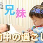 【2歳差育児】2歳と0歳のモーニングルーティン。起きてからお昼まで。