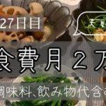 【夜白米抜き】満足できる節約生活。25〜27日目