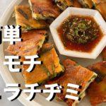 【韓国家庭料理】素材3つでボリューム満点カリカリモチモチ豚ニラチヂミを作る方法
