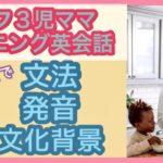 【☕モーニングルーティン英会話】ハーフキッズ3児ママ!子供たちを学校に送り出すまで/英会話/国際結婚/ハーフ子育て/英文法/発音