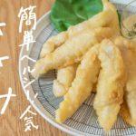 【簡単でヘルシー】低カロリー食材「ささみ」を使った絶品レシピ 3選