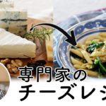 【3種の簡単チーズレシピ】そのまま食べても料理しても美味しい。専門家のチーズレシピ【保存版】