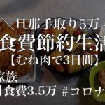 【節約生活】鶏むね肉生活3日間|5人家族食費月3.5万円|貧乏|低収入家庭
