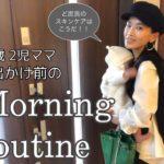 【ルーティン】36歳 2児ママ お出かけ前のモーニングルーティン