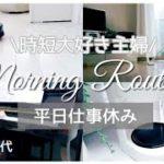 【モーニングルーティン】40代時短大好き主婦のリアル/平日仕事休み/Morning Routine/時短お弁当作り〜時短掃除