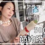 アラフォー主婦が特売品と見切り品で作る4人家族の500円夕食【節約ごはん】