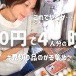 【節約晩ごはん】アラフォー主婦が見切り品で作る4人家族の夕食【500円で4人分】