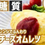 【糖質制限⏱5分レシピ】時短料理 👩🏼🍳 レンジでふんわり簡単チーズオムレツ【低糖質ロカボ】
