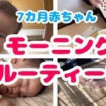 【7ヵ月】モーニングルーティーン【赤ちゃんとママ】