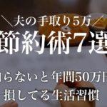 【節約術7選】旦那の手取り5万5人家族の節約生活/ズボラ主婦でも年間50万節約