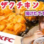 【料理音ASMR】ケンタッキー風ザクザクチキンを作って食べる【飯テロ】