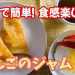 料理のツボ【クッキング】#りんごのジャム#りんご#ジャム#ぐんま名月#朝食#トースト#ヨーグルト#保存食#お家レシピ#簡単調理#レシピ動画#王道料理#How to make Japanese food