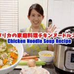 アメリカの家庭料理!めっちゃ簡単チキンヌードルスープレシピ!Instant Pot Simple Chicken Noodle Soup Recipe