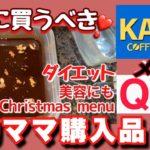 【KALDI・Qoo10メガ割購入品】年末買うべきプチプラ食材❣️節約ママのオススメ🙌《ダイエット・美容・クリスマスメニュー》