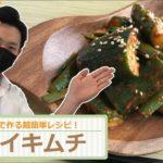 オイキムチの簡単レシピ&作り方、焼肉&韓国料理の漬物、胡瓜キムチ、きゅうり【K`sキッチン】【韓国料理】【レシピ】오이김치,오이소박이