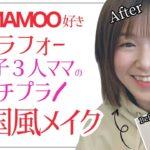 【プチプラメイク】MAMAMOOをとにかく推したいアラフォー男の子3人ママの韓国風メイク