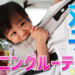 双子赤ちゃんのモーニングルーティン【Morning Routine】ママは家事に育児に大変😱1歳9ヶ月の寝顔も~