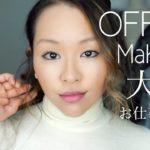 今一番気に入っているマスカラで大人オフィスメイク!【裸眼メイク】Office makeup | natural makeup | お仕事メイク