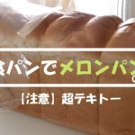 (SUB)食パンでメロンパン/超適当/節約主婦/山桜の暮らし/vlog暮らし/Melonpan/Melon bread/White bread/Sliced bread