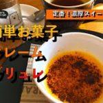 【簡単!濃厚!パリッと!】クレームブリュレ【Siro's kitchen/シロ飯/料理レシピ】