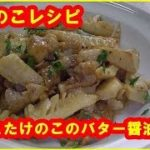 [たけのこレシピ]簡単!鶏肉とたけのこのバター醤油炒めの作り方 Stir-fried chicken with soy sauce and butter