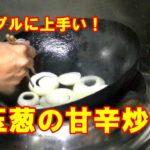 [タマネギレシピ]簡単!やみつき玉葱の甘辛炒めの作り方 Stir-fried onions