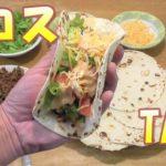 タコス作ってみた。うまいぞ。 簡単タコスの作り方。レシピ。男の料理。Taco Tacos