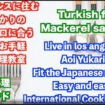 【料理レシピ】サバサンド トルコ料理 Turkish foodMackerel sandwich アメリカのロサンゼルスに住む日本人・青井ゆかりの日本人の口に合う簡単・お手軽国際料理のレシピを世界へ