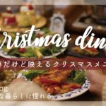 【料理Vlog】簡単だけど映えるレシピ/お家時間を楽しむクリスマスディナー/チキンのグリル焼き/チーズフォンデュ/手作りメニュー7品/二人暮らし/丁寧な暮らしに憧れる/30代フリーランス女子の日常 /