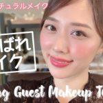 ほぼプチプラ👰控えめだけど華やかなお呼ばれメイク🌹✨ティントリップで安心💕/Wedding Guest Makeup Tutorial!/yurika