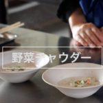 【🎅Xmasレシピ】簡単野菜チャウダーを料理研究家に習ってみた!