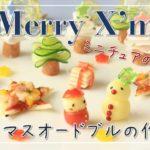 【料理レシピ】クリスマスのかわいい前菜【クリスマス料理】【簡単】【オードブル】【Xmas Recipe】