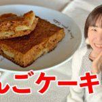 簡単リンゴケーキの作り方♪初心者さん向け料理レシピ動画【bread making】簡単便利な作り置き