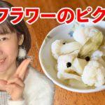 カリフラワーのピクルス♪初心者さん向け料理レシピ動画【cooking】簡単便利な作り置き