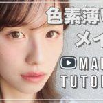 【色素薄い系メイク】ナチュラルに盛る!~makeup tutorial ~