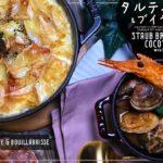 【ストウブ鍋】お家で簡単フランス料理レシピ!ブイヤベース&タルティフレット!魚介の出汁が癖になる、山と海の料理!staub ブレイザー24cm ココット14cm 使用!