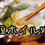 【ホイル焼き】魚料理も簡単で楽チン!時短レシピ