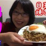 自宅ぼっち晩酌【きゅうたいむ】簡単レシピ料理【目玉焼そば】