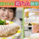 【袋ひとつで超簡単】しっとり生姜の鶏ハムの作り方!【鶏胸肉料理】