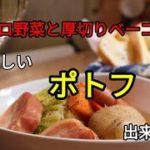 【簡単料理レシピ】大きめ野菜と厚切りベーコンのポトフ