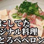 豆腐 レシピ☆簡単で旨味の強い!とろとろ温まる面白い豆腐料理!是非作ってみて下さい。