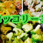 【ブロッコリー】茹でるより簡単・時短!美味しい3品ご紹介|楽しい料理教室