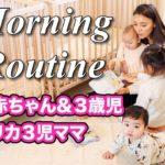 【休日のモーニングルーティン】アメリカ3児ママの双子赤ちゃんと3歳児と過ごす朝♡ アメリカ子育て|3児ママ|国際結婚